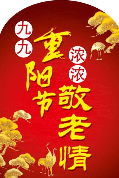 九九重阳节,欢乐敬老节,松树,仙鹤都是背景的搭配图案,详细还请见jpg