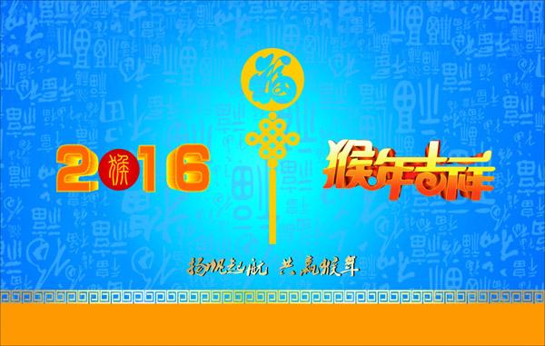2016新年猴年公司台历福字背景矢量素材