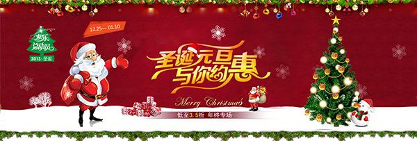 淘宝店铺圣诞元旦促销背景设计psd素材