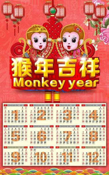 2016猴年挂历日历模板psd素材展示的就是可爱的小猴