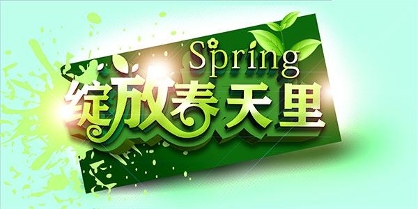 春天里的植物幼儿园海报