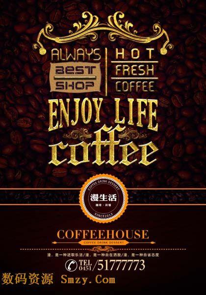 漫生活咖啡厅广告海报背景psd素材图片