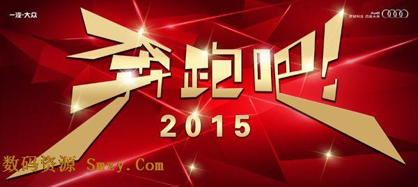 奔跑吧兄弟中奖网站_psd素材 节庆 > 奔跑吧2015艺术字海报psd素材下载  奔跑吧兄弟让我们