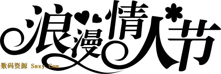 浪漫情人节黑体手写艺术字矢量素材