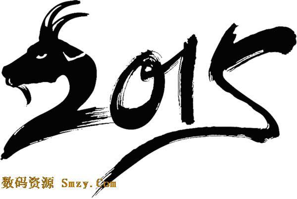 2015水墨羊年艺术字图片素材,将2015数字年份用手写毛笔黑体字表现,笔图片