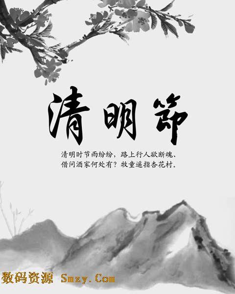 中国风清明节黑白水墨背景psd素材