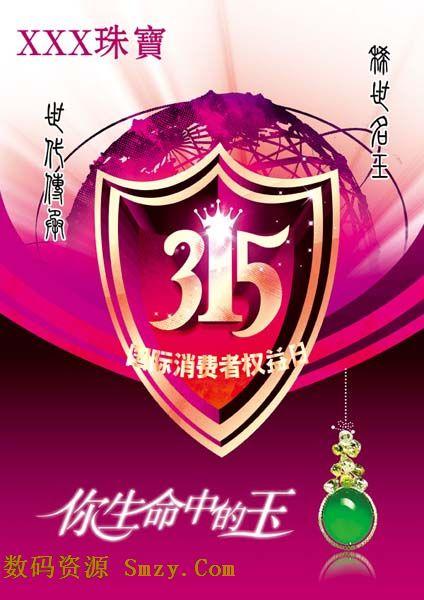 珠宝店315宣传海报背景设计矢量素材