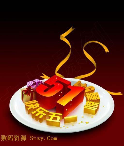 欢乐五一劳动节蛋糕背景促销矢量素材就是采用托盘