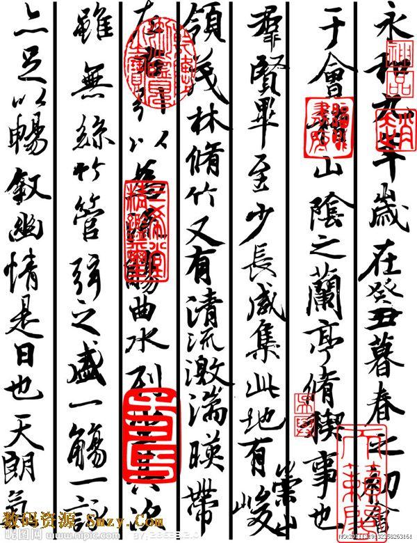 兰亭序竖版书法手写作品矢量素材下载