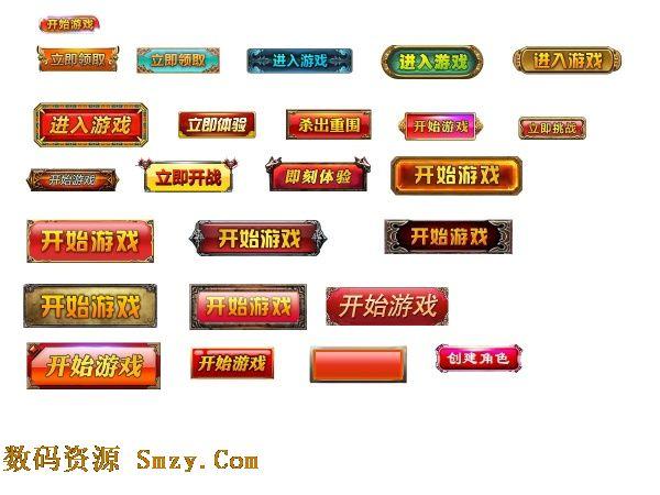 游戏进入按钮设计,多种颜色边框加上艺术字效果