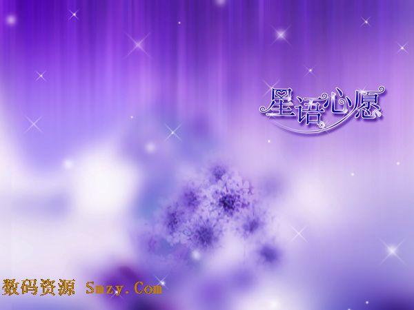 紫色浪漫薰衣草背景psd素材 的软件界面
