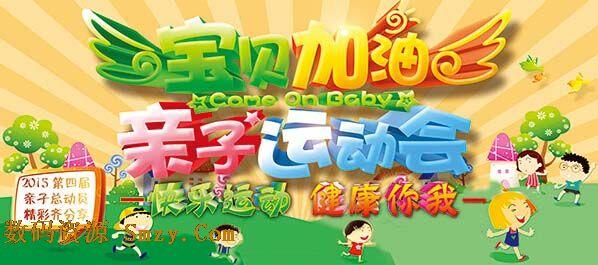 亲子活动海报psd素材展示的就是幼儿园组织的宝贝