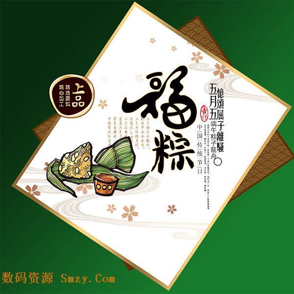 五月五端午节粽子促销psd素材