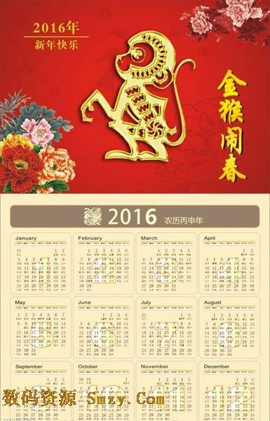 2016年日历图片|2016年猴年日历喜庆背景设计矢量