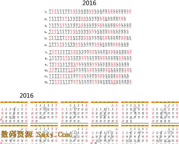 简约黑白背景2016年日历设计2016年日历全年年历图片