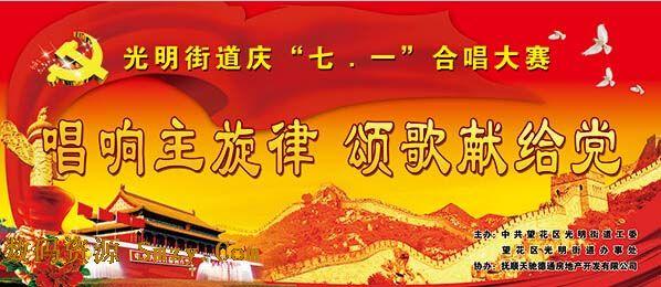 七一建党节合唱大赛宣传背景psd素材