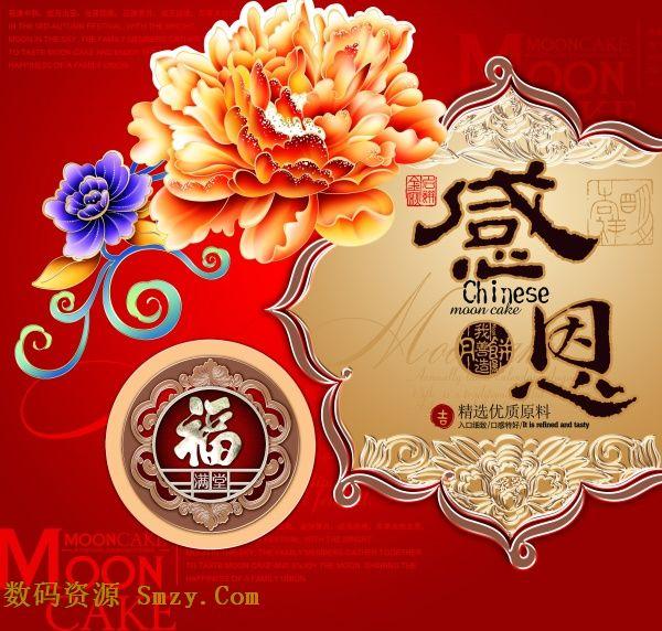 中秋月饼礼盒包装背景设计psd素材