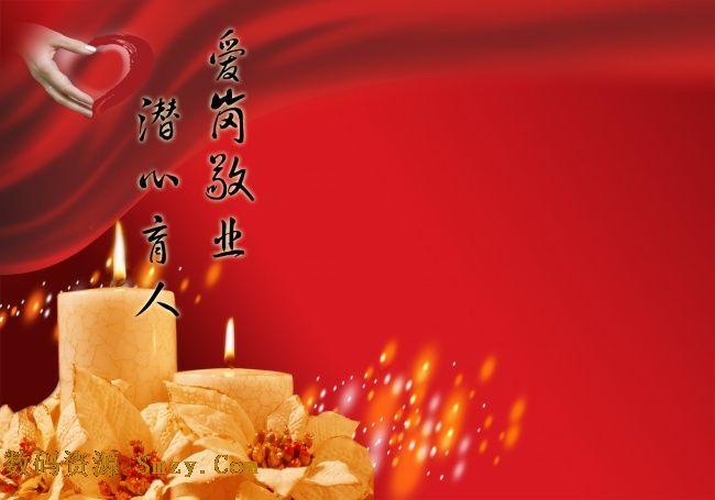 教师节红色蜡烛背景高清图片