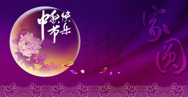 中秋节图片素材|中秋节快乐圆月背景高清图片下载