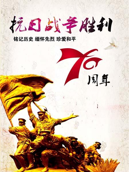 文字部分, 抗战雕像纪念日海报背景psd素材是为了几年胜利70周年,很多
