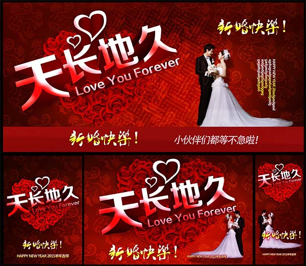 天长地久新婚快乐婚庆海报设计psd素材