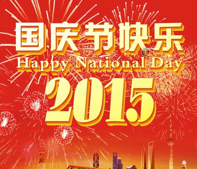 2015十一国庆节烟花艺术字高清图片