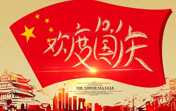 欢度十一国庆节红旗艺术字海报psd素材