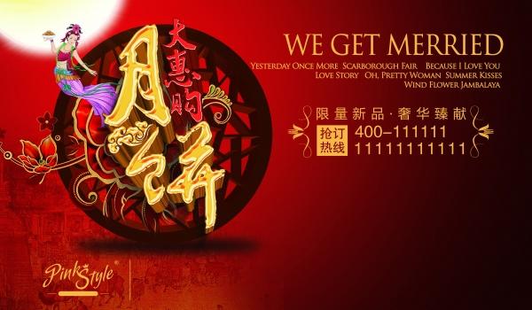 中秋节月饼促销海报设计矢量素材