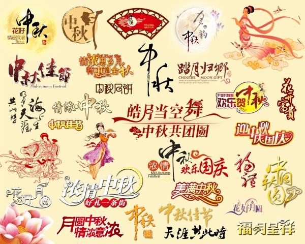 中秋节多款节日艺术字设计psd素材
