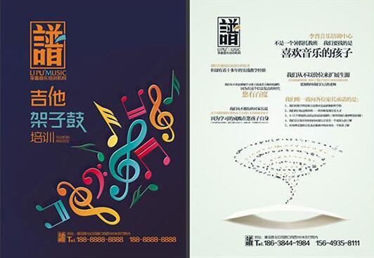 音乐乐器培训招生彩页海报设计矢量素材