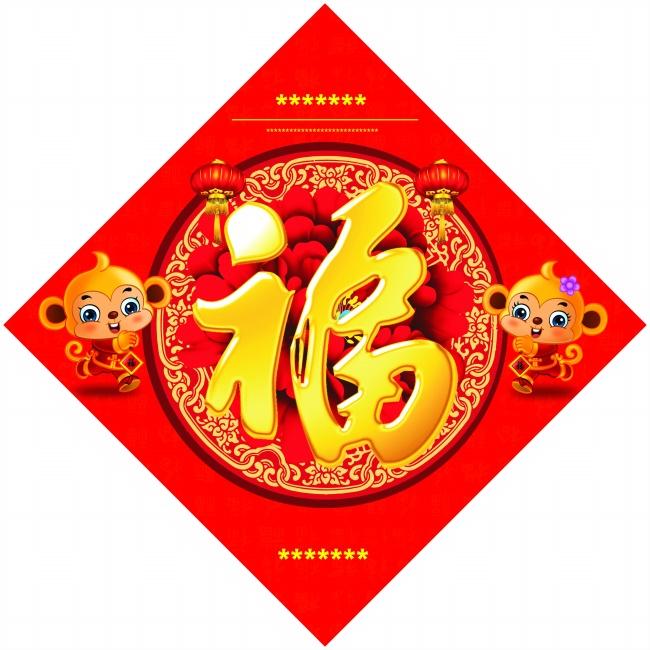 喜庆春节猴年福字设计背景高清图片