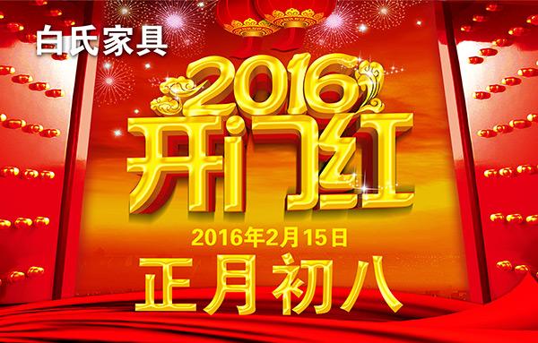 2016年初八开门红喜庆背景矢量素材