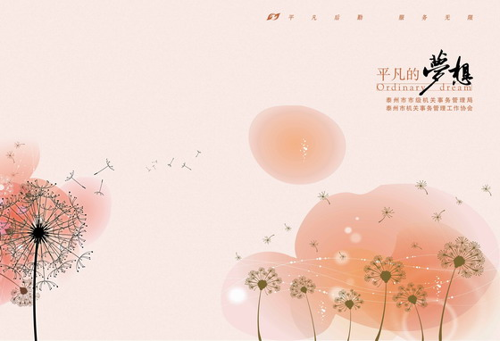 淡雅的书籍背景封面设计psd源文件
