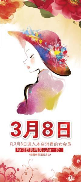 38婦女節活動主題圖片 三八婦女節展架背景設計psd