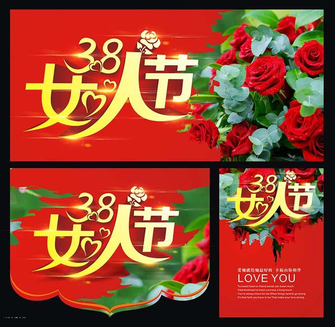 38妇女节女人节宣传背景海报矢量素材
