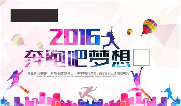 2016年奔跑吧梦想海报设计矢量素材