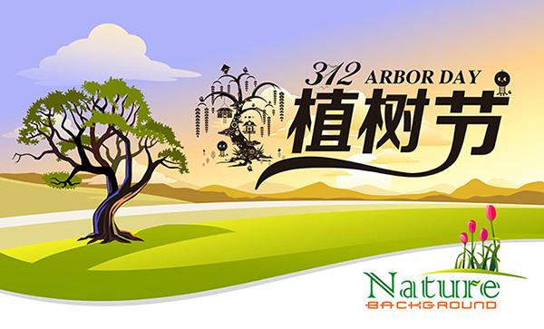 312植树节插画背景海报矢量素材