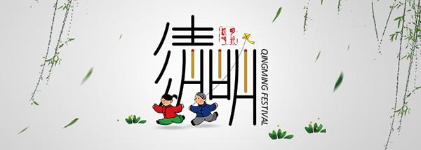 卡通清明节简约人物艺术字海报psd素材下载