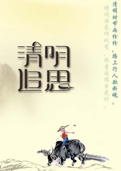 清明节追思古典背景诗句海报psd素材