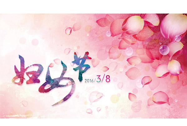 38婦女節女人節展板設計矢量素材