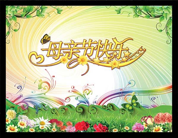 母亲节快乐植物鲜花背景海报psd素材