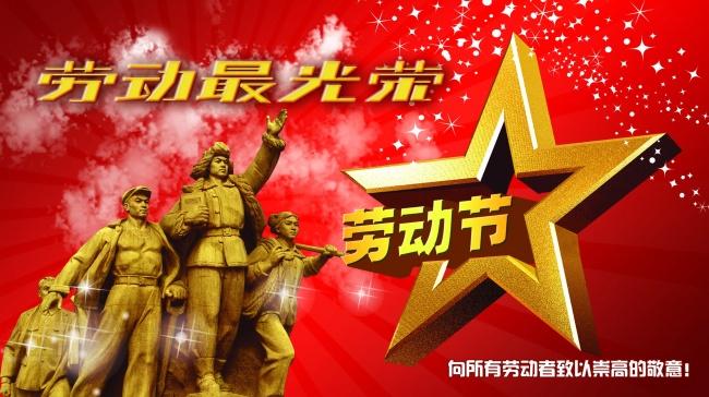 五一劳动节宣传海报背景高清图片