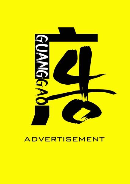 创意精美艺术字广告背景设计psd素材