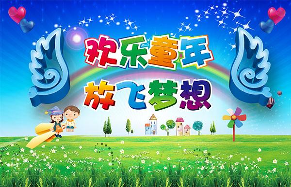 儿童节欢乐童年放飞梦想psd素材下载图片