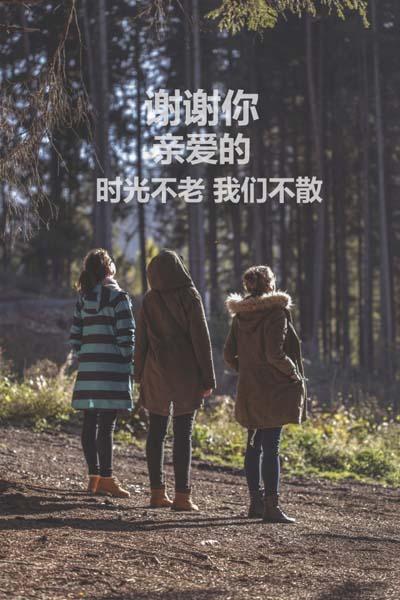带字非主流背景闺蜜照高清图片展示的就是女生常用的qq空间背景图