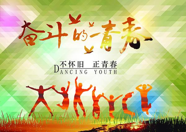 奋斗的青春海报文字设计psd素材