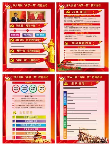 七一党员建设宣传展板教育活动背景矢量素材