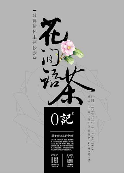 艺术会花间语茶传统中国风矢量素材