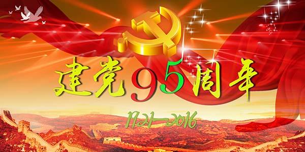 71建党节95周年展板设计psd素材