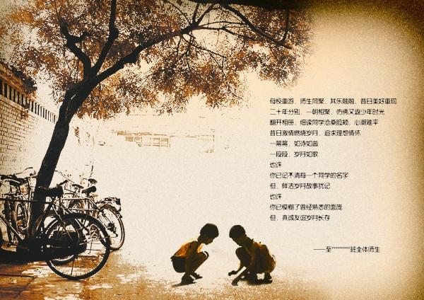 童年记忆毕业纪念册封面设计psd素材